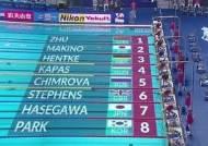 박수진, 광주세계수영 접영 200m 결승 진출 불발