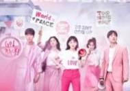 """""""멜로 생존권 보장하라"""" 핑크빛 투쟁 중!? '멜로가 체질' 메인 포스터 공개"""