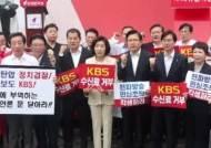 """""""편파방송 KBS""""…한국당, '수신료 거부 서명 운동' 돌입"""