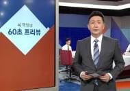 [복국장의 60초 프리뷰] 검찰인사위원회 개최…후속 인사 가능성