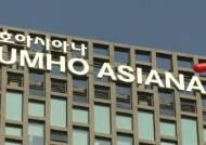 '2조 덩치' 아시아나 매각 공고…애경·SK 등 눈치싸움