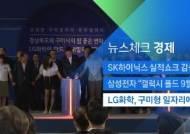 [뉴스체크|경제] LG화학, 구미형 일자리에 투자