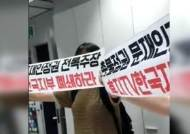 대학생 단체, 일본 후지TV 서울 지국서 '기습 시위'