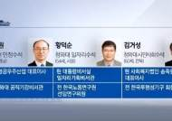청 수석3명 교체…민정 김조원, 일자리 황덕순, 시민사회 김거성
