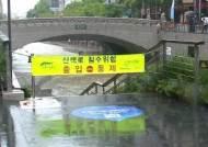 서울에 올 첫 호우경보 발령도…탄천 한때 범람 위기
