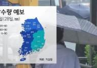 [날씨] 중부, 일요일 밤까지 장맛비…남부 곳곳 소나기