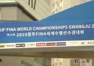 [이 시각 뉴스룸] '광주 수영' 참가 외국선수, 클럽서 성추행 혐의 체포