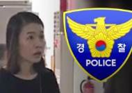 """""""제가 왜요?"""" 고유정 체포 영상…경찰은 유출경위 조사"""