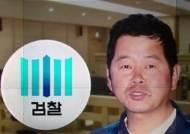 '윤석열 협박 유튜버' 김상진 기소…공범 4명도 재판