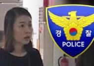 '고유정 체포' 당시 동영상 유출…현직 경찰간부 조사