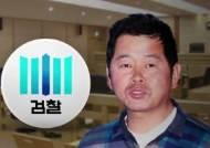 '윤석열 협박' 유튜버, 공범 4명과 함께 재판 넘겨져
