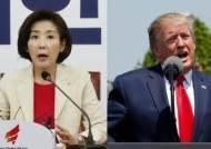 """""""트럼프 '북 미사일 인식' 유감""""…미국과도 선긋는 한국당"""