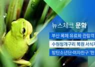 [뉴스체크 문화] 수원청개구리 복원 서식지 조성