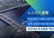 [뉴스체크|문화] 한강대교 위 보행로 '백년다리'