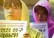 """윤소하 협박범, 영장심사 출석…대진연 """"조작 수사"""""""