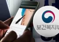 '후기 쓰면 할인' 환자 유인…'성형앱' 광고 절반이 불법