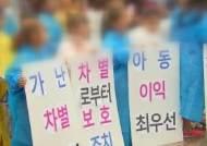 """""""'빈곤 아동' 낙인 부작용""""…서울시 돌봄정책 항의 집회"""