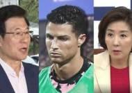 """[비하인드 뉴스] """"네가 호날두다""""…정치권도 '날강두 사태' 소환"""