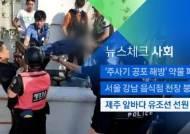 [뉴스체크 사회] 제주 앞바다 유조선 선원 중상