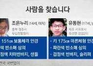 조은누리양 수색 열흘째…제주 유동현군 실종 나흘째