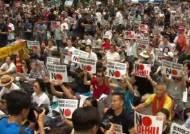 아베가 도발한 '경제전쟁'…시민들 소녀상 앞 '촛불집회'