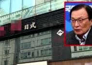 [라이브썰전] 일본 경제도발 속 여야 '사케' 논쟁…본질은?