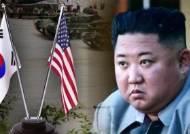 한·미 연합연습 시작…북한 추가 도발 가능성 촉각