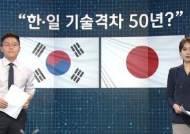"""[팩트체크] """"한·일 기술격차 50년"""" 한국당 주장 사실일까?"""