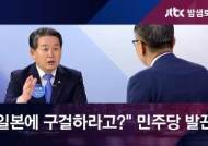 """""""일본이 대화 거부"""" vs """"외교적 협상해야""""…한일갈등 여야 해법"""