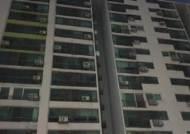 경기 고양 일부 아파트 이틀 연속 정전…주민들 불편