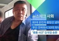 [뉴스체크|사회] '병풍 사건' 김대업 국내 송환