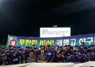 배명고, 회장기전국고교야구대회 우승…MVP 강태경