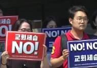 """""""부자세습 무효"""" 재판국 결론에…명성교회, '불복' 의사"""