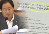 추경 '졸속 처리' 비난 속…지역구 예산 '꼼꼼히' 챙긴 위원들