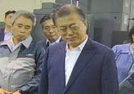 문 대통령, 부품 제조기업 현장 방문…'국산화 힘 싣기'