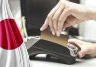 일본서 우리 카드 사용액 20% 줄어…항공노선도 더 줄어