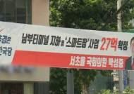 추경 반대표 던져놓고…지역구선 '예산 따왔다' 광고