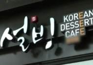 """""""설빙, 가맹 모집 때 거짓 수익정보 제공""""…경고 조치"""