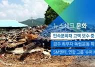 [뉴스체크 문화] 민속문화재 고택 보수 중 붕괴