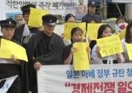 """'아베 규탄' 촛불집회…""""광주학생 항일운동 재현"""" 청소년들 행진"""