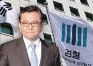 추가기소 땐 뇌물 3억 넘어…검찰, 김학의 강제조사 검토