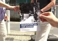 58년 전 모습처럼…다시 손잡은 '베를린 장벽의 소녀들'