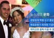 [뉴스체크|문화] 재미교포 골퍼 미셸 위 결혼