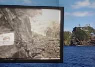 흔들림 없었던 '독도 영유권'…1954년 시찰 영상 첫 공개