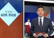 [복국장의 60초 프리뷰] 1400회 수요집회…9개국 공동 개최