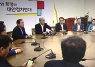 평화당 탈당 사태 후폭풍…호남발 정계개편 시작되나