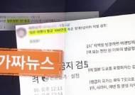 한·일 갈등에 늘어나는 가짜뉴스의 악순환…'돈'과도 연결