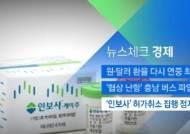 [뉴스체크|경제] '인보사' 허가취소 집행 정지 기각