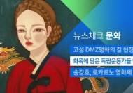 [뉴스체크|문화] 화폭에 담은 독립운동가들 발자취