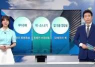 [기상정보] 태풍 '크로사' 간접 영향…모레까지 곳곳 비
